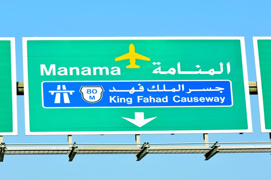 Airport in Bahrain