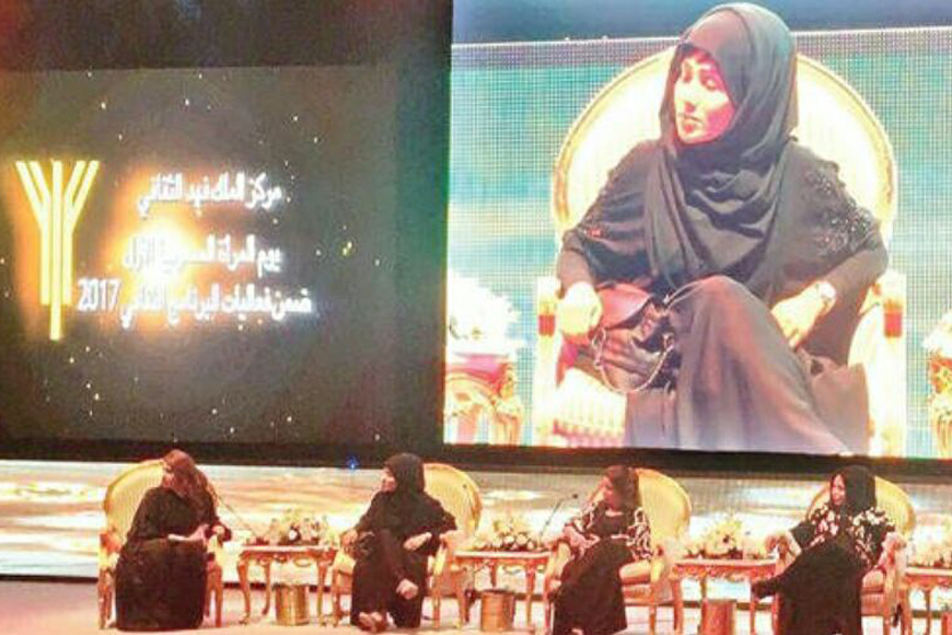Saudi Arabia Celebrates Women's Day for the First Time