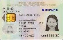 HK ID Card Sample