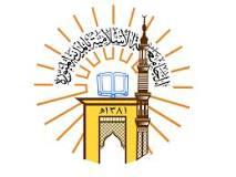 Islamic University Medinah