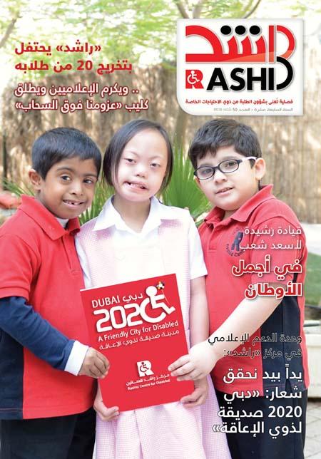Rashid Centre for Disabled Announces Symposium & Cultural