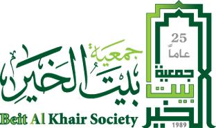 4. Beit Al Khair Society