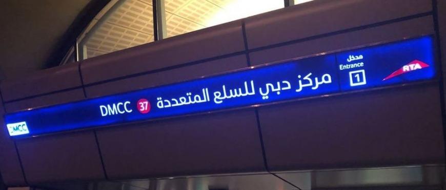 Jumeirah Lake Towers Dubai Metro station name change