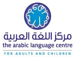 Administrative Coordinator – Part-time at The Arabic Language Centre