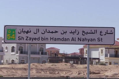 Speed limit on Sheikh Zayed bin Hamdan Al Nahyan Street increased
